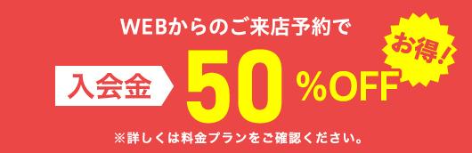 WEBからのご来店予約で入会金50%OFF